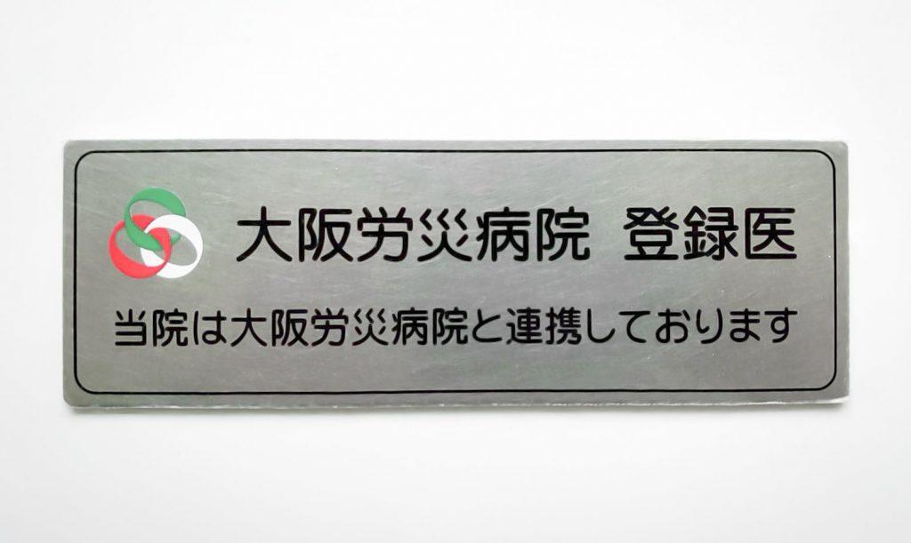 大阪労災病院登録医のプレート