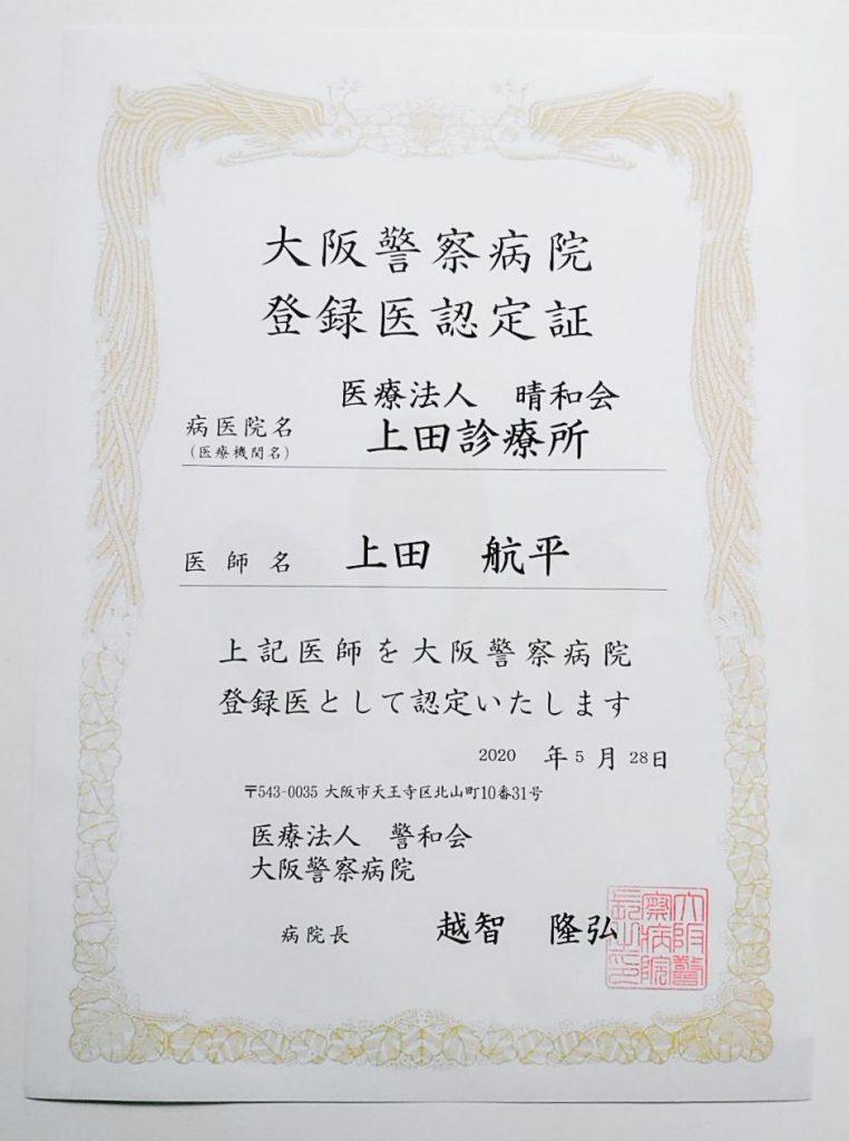 上田診療所大阪警察病院登録医認定証