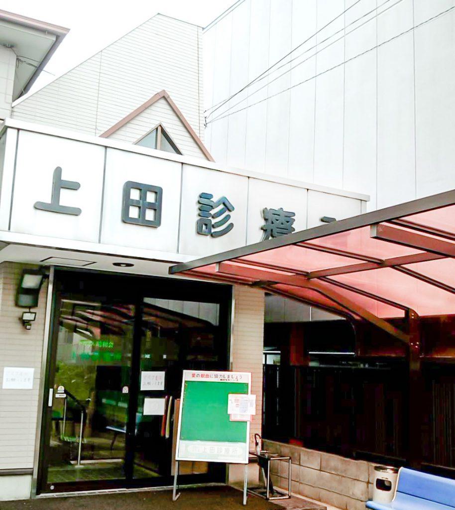 上田診療所外観