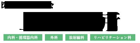 上田診療所 | 松原市の内科・循環器科 | 医療法人晴和会