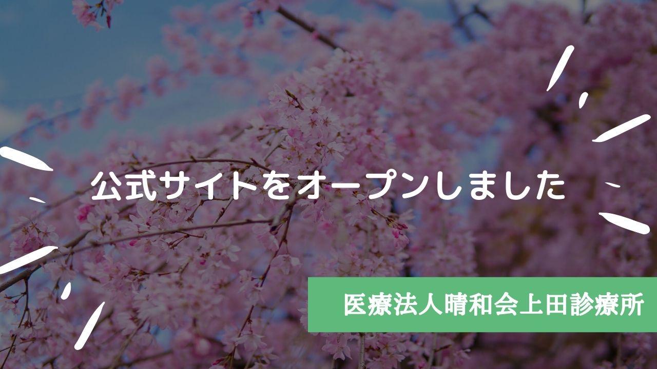 松原市の医療法人晴和会上田診療所公式サイトオープンしました