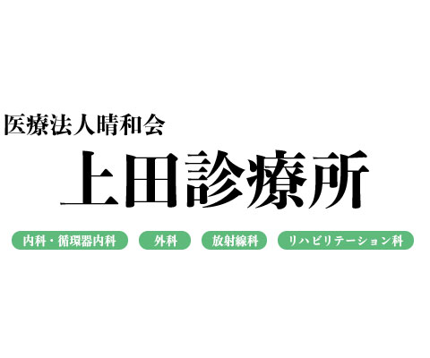松原市の上田診療所