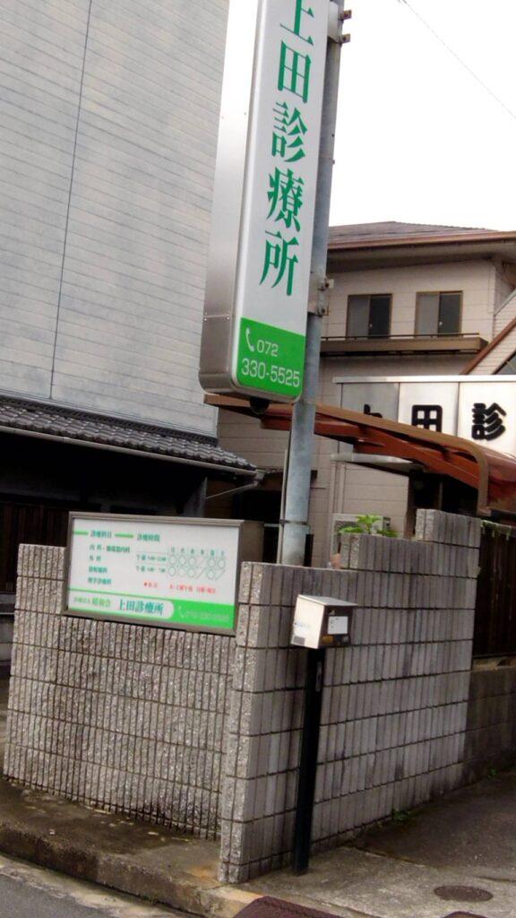 大阪府松原市の上田診療所外観