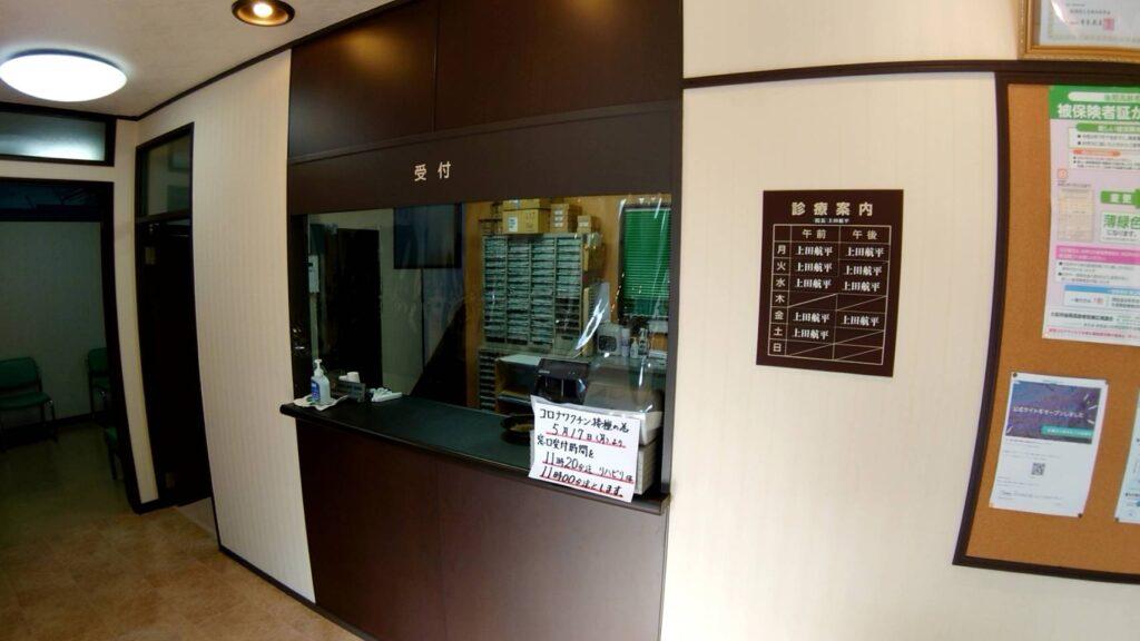 上田診療所の受付